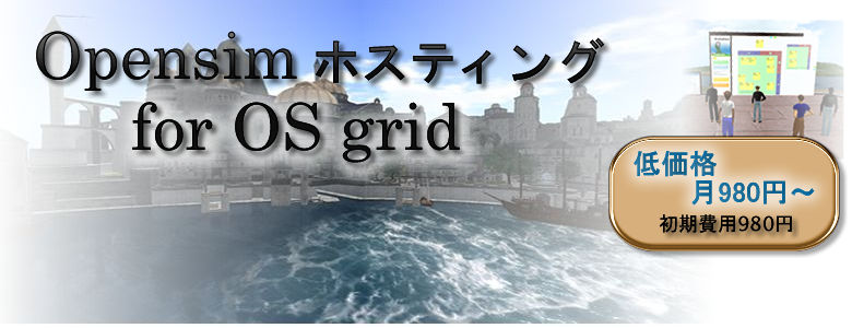 OpenSimホスティング for OSgrid